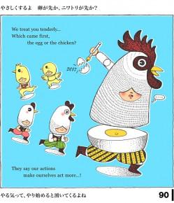 やさしくするよ90 (卵が先か、ニワトリが先か?)