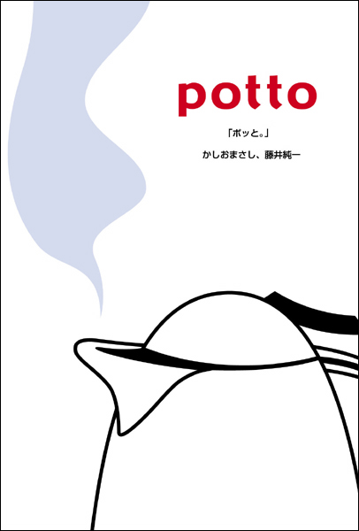 potto_DM_600